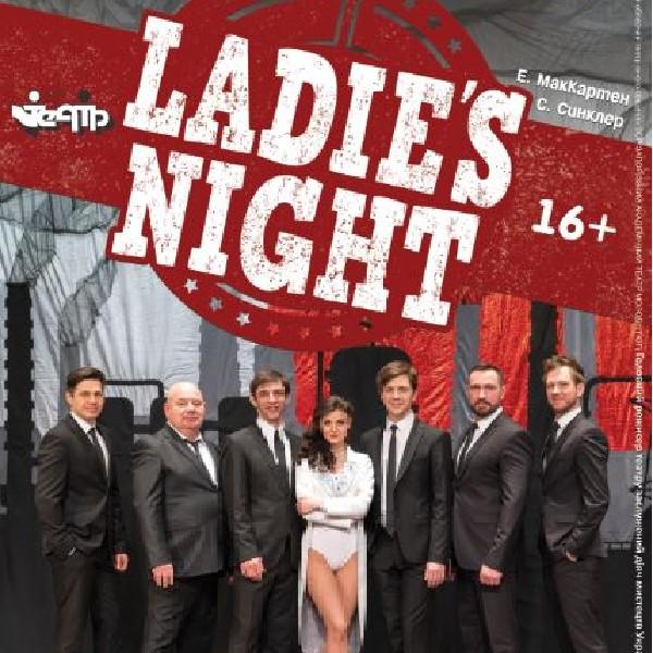 Ladie's Night Одеса