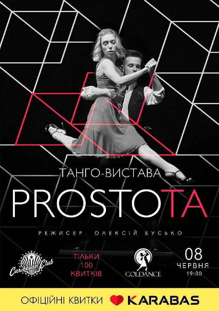 Танго-спектакль ProstoTa