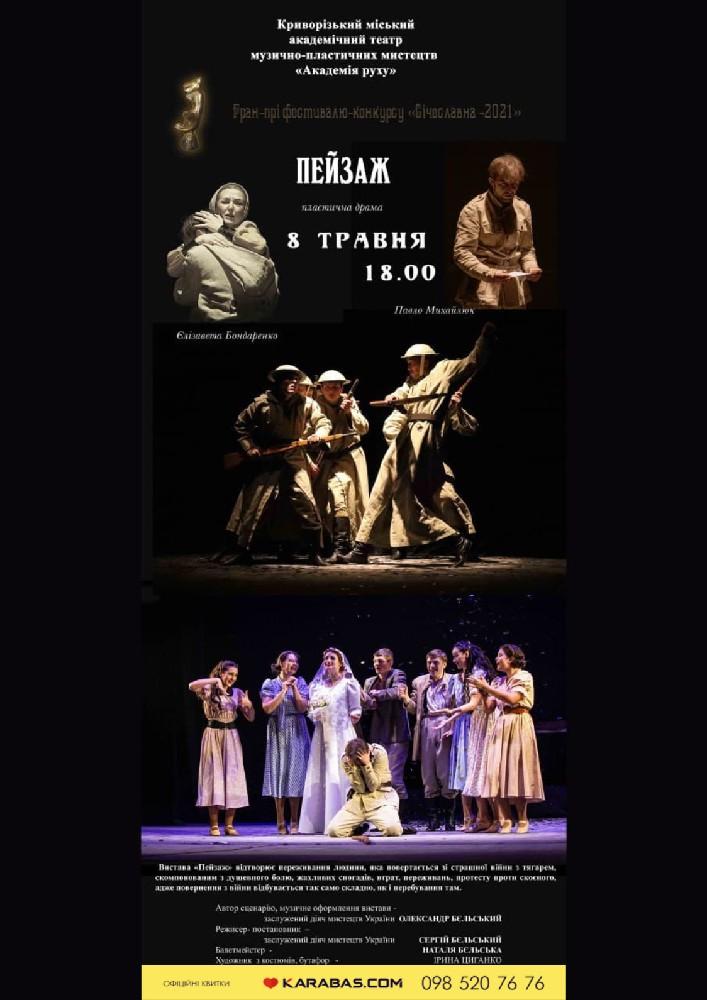Купить билет на Пластична драма «Пейзаж» в Театр «Академия Движения» Центральный зал