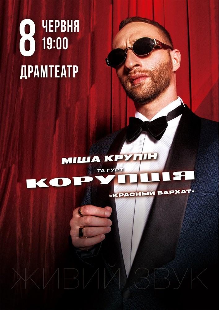 Купить билет на Міша Крупін та гурт «Корупція» в Закарпатский Драм театр Центральный зал