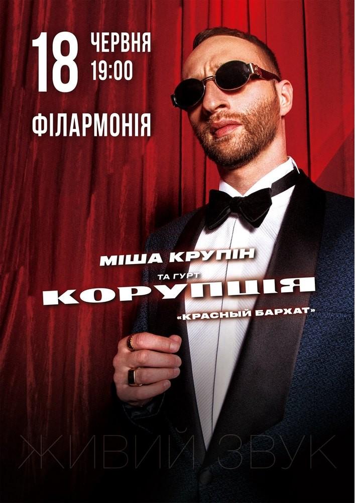Купить билет на Міша Крупін та гурт «Корупція» в Филармония Центральный зал ЖОК