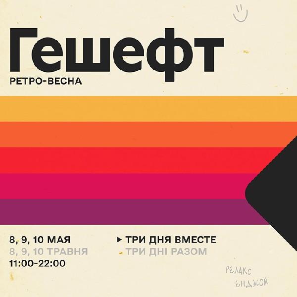 Гешефт Ретро-Весна