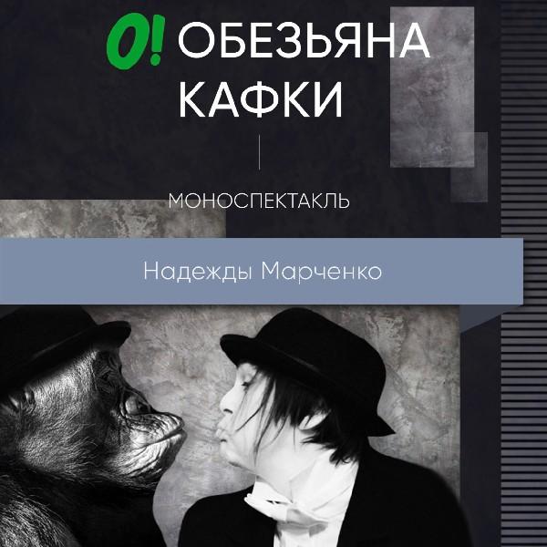 Моноспектакль «Обезьяна Кафки» с Надеждой Марченко
