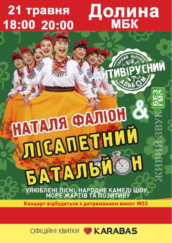 Купить билет на Лісапетний Батальйон в Будинок Техніки Центральный зал