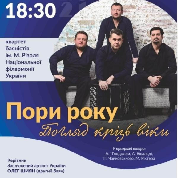 Концерт квартету баяністів ім. М.Різоля