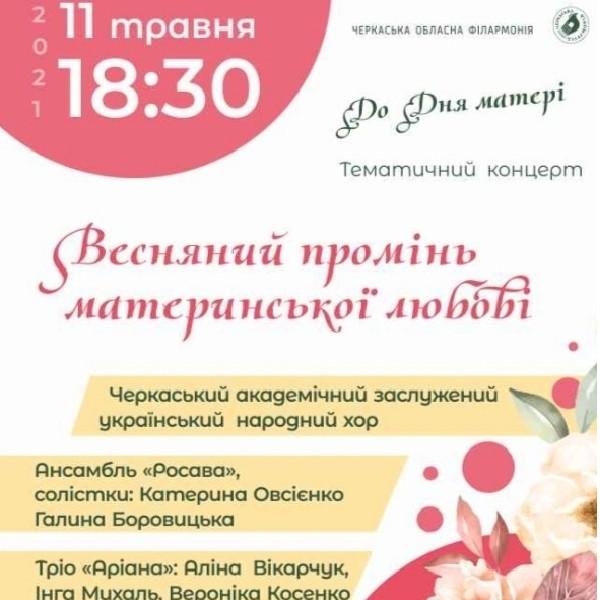 Концерт  до  Дня  матері