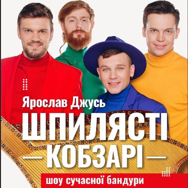 Шоу Сучасної Бандури «Шпилясті Кобзарі»