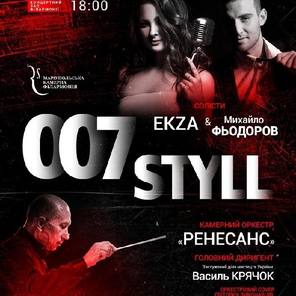 «007 STYLL» EKZA, Михайло Фьодоров та камерний оркестр «Ренесанс»