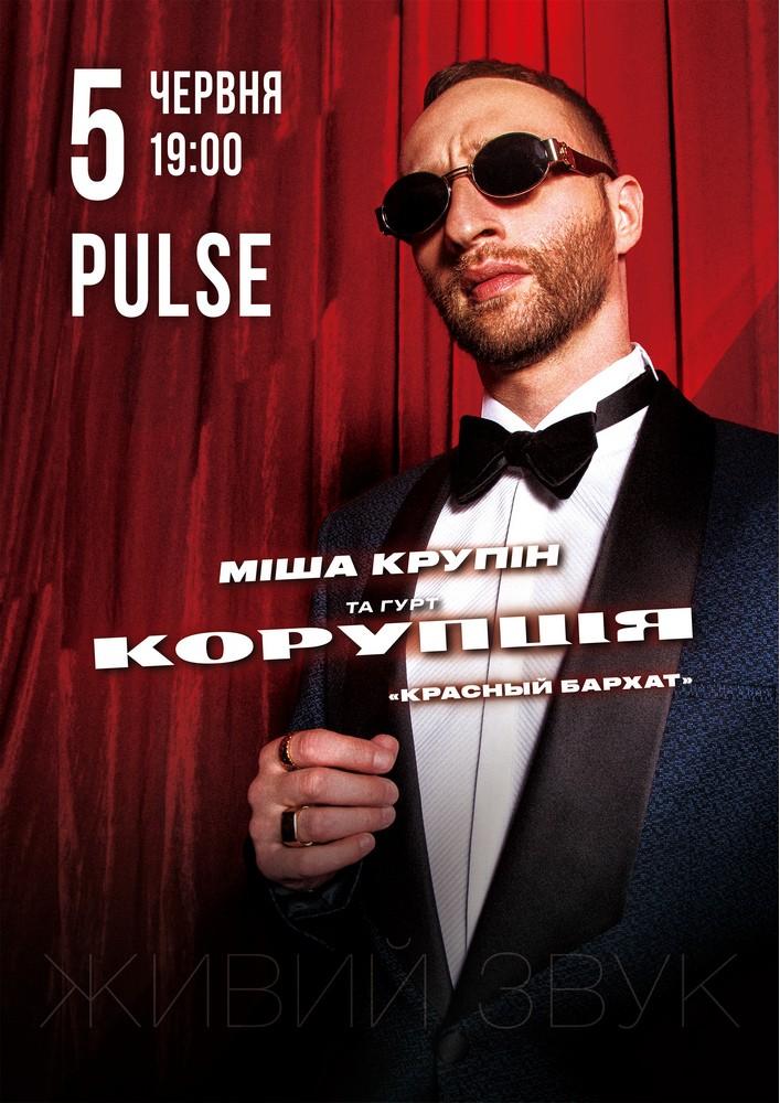 Купить билет на Міша Крупін та гурт «Корупція» в Night club PULSE Входной билет