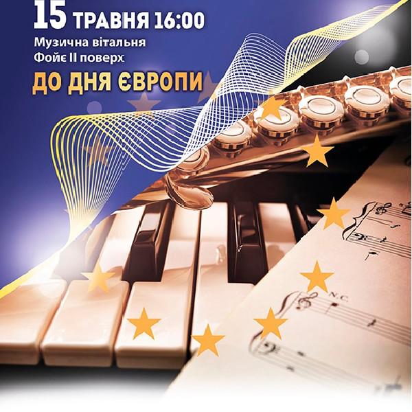 Концерт Європейської інструментальної музики