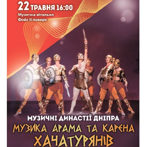 Музика Арама та Карена Хачатурянів (концерт)