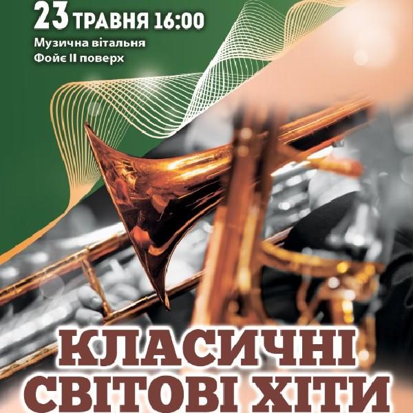 Класичні світові хіти (концерт)