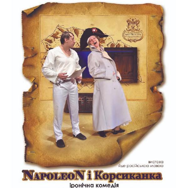 Наполеон і корсиканка (ДАОДТ)