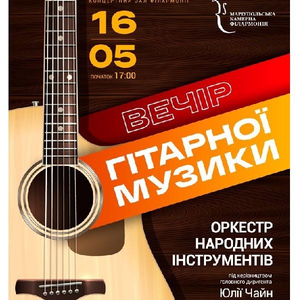 Оркестр народних інструментів «Вечір гітарної музики»