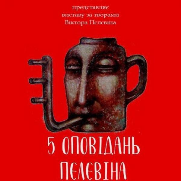 П'ять оповідань Пєлєвіна