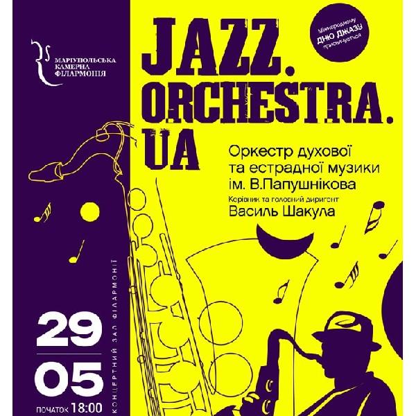 Концерт оркестру духової та естрадної музики ім. В. Папушнікова. «JAZZ.ORCHESTRA.UA»