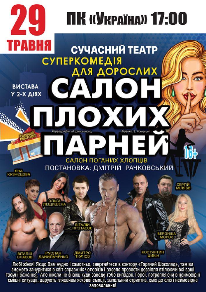 Купить билет на Салон плохих парней в ПК «Україна» Новий