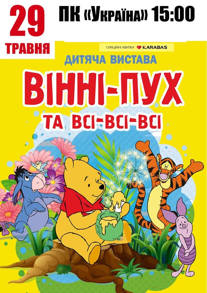 Купить билет на Вінні-Пух в ПК «Україна» Новий