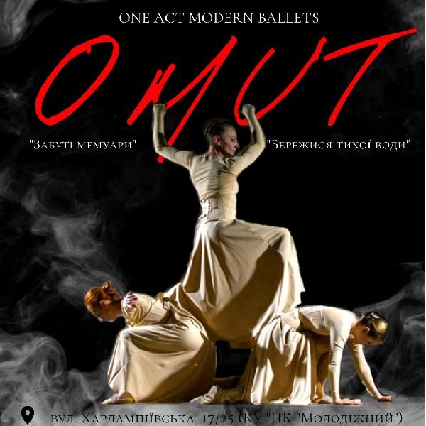 One act modern ballet OMUT «Забуті мемуари» та «Бережися тихої води»
