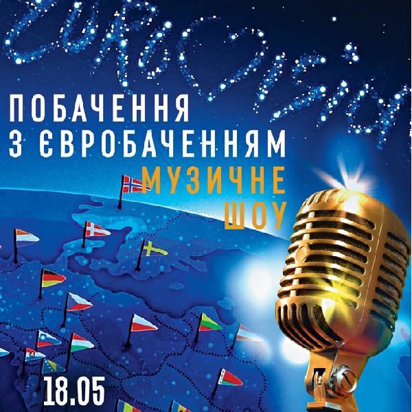 Музичне шоу «Побачення з Євробаченням»