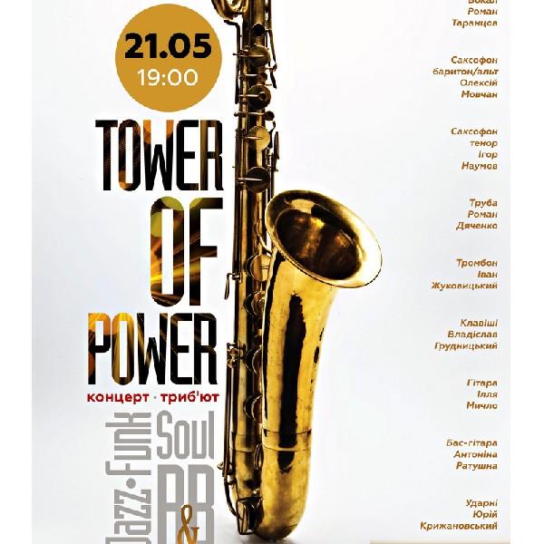 Триб´ют концерт «Tower of Power»