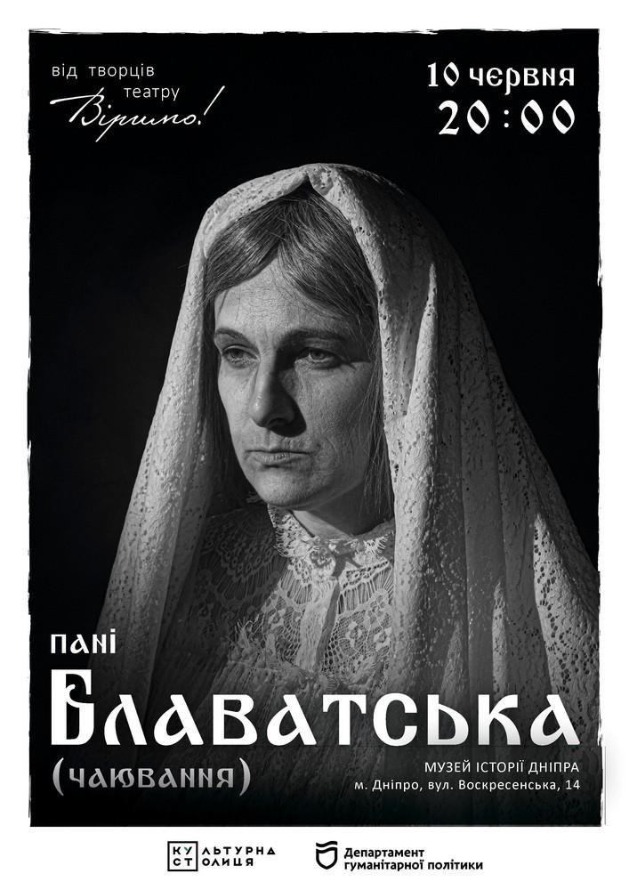 Купить билет на Госпожа Блаватская в Музей Истории Днепра Новый зал
