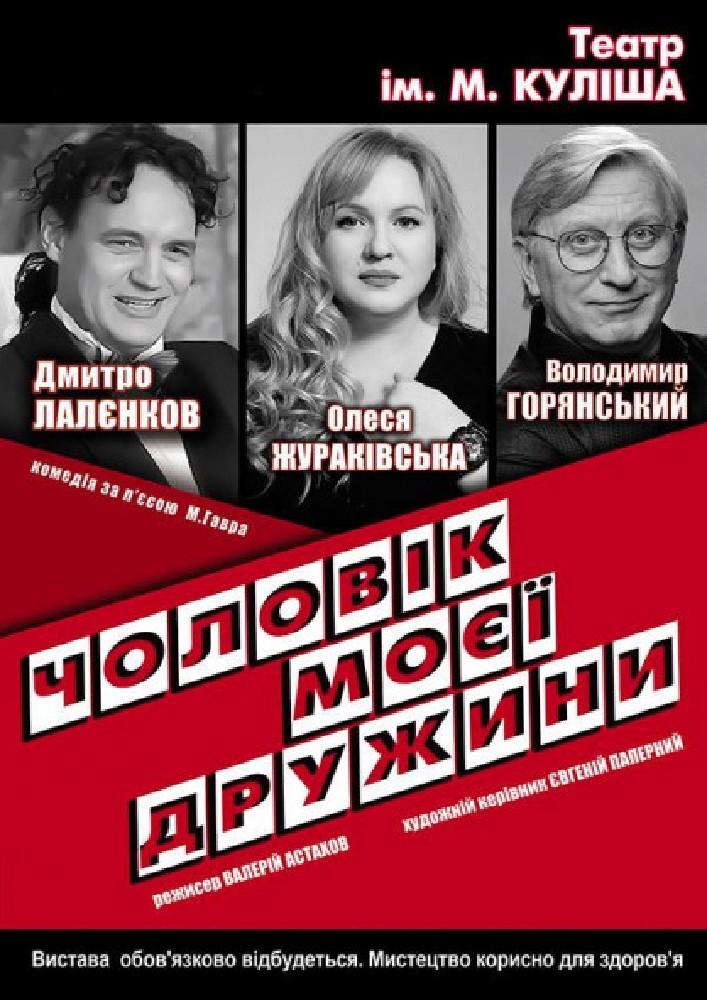 Купить билет на Чоловік моєї дружини в Херсонський театр Миколи Куліша Основна сцена