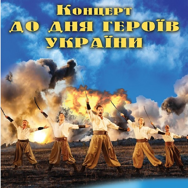 Концерт до Дня Героїв України