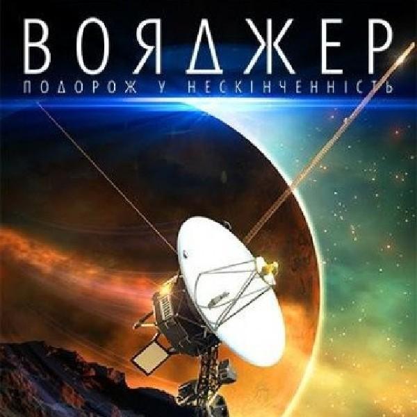 Вояджер: Подорож у нескінченність + Земля з МКС