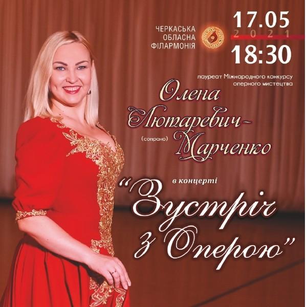 «Зустріч з оперою» солістка О.Лютаревич