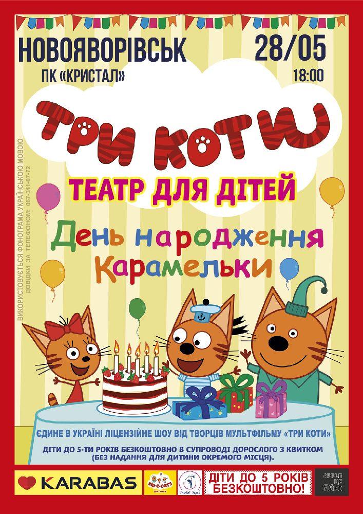 Купить билет на Три коти. «День Народження Карамельки» в Палац Культури Кристал Новый зал