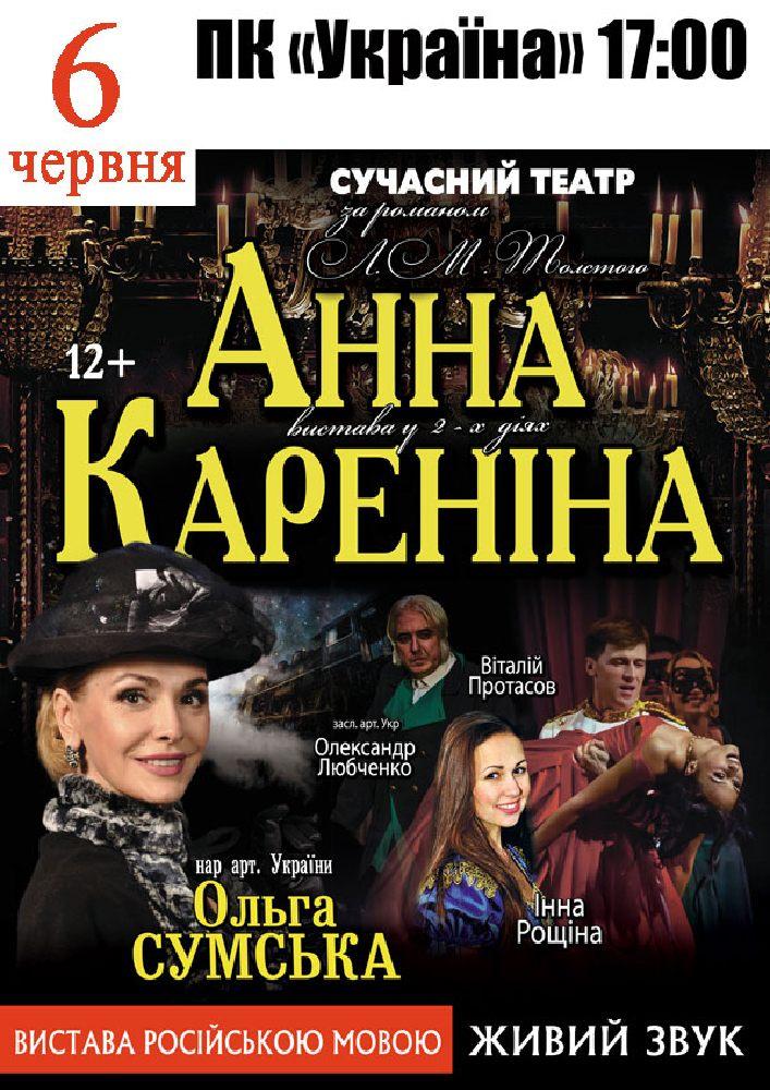 Купить билет на Анна Кареніна в ПК «Україна» Новий