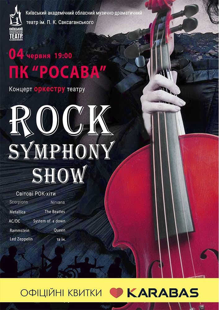 Купить билет на «Rock Symphony Show» в ПК «Росава» Центральный зал