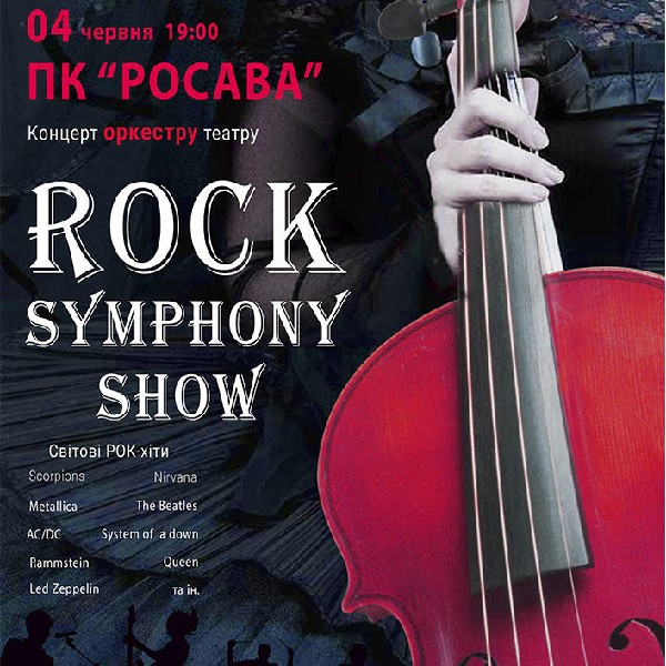 «Rock Symphony Show»