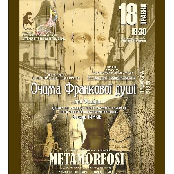 Фестиваль Прикарпатська весна - 2021. Очима Франкової душі