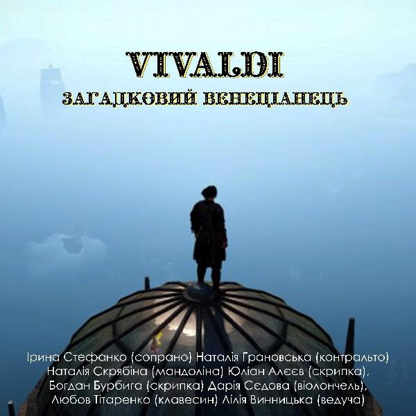 VIVALDI. Загадковий венеціанець