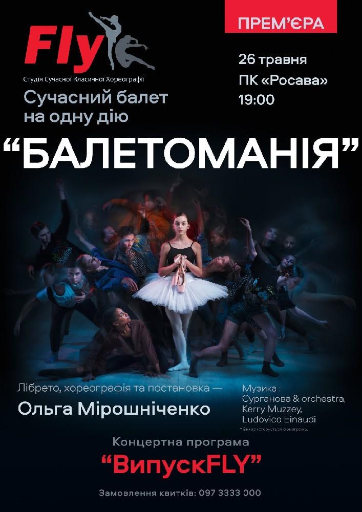 Купить билет на Балетоманія. Концертна програма «ВипускFLY» в ПК «Росава» Центральный зал