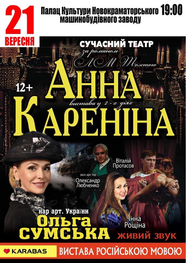Купить билет на Анна Кареніна в Дворец культуры и техники НКМЗ Центральный зал