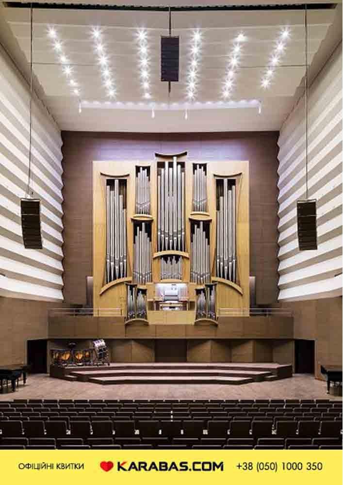 Купить билет на Великий органний концерт до Дня Європи в Харьковская областная филармония Центральный зал