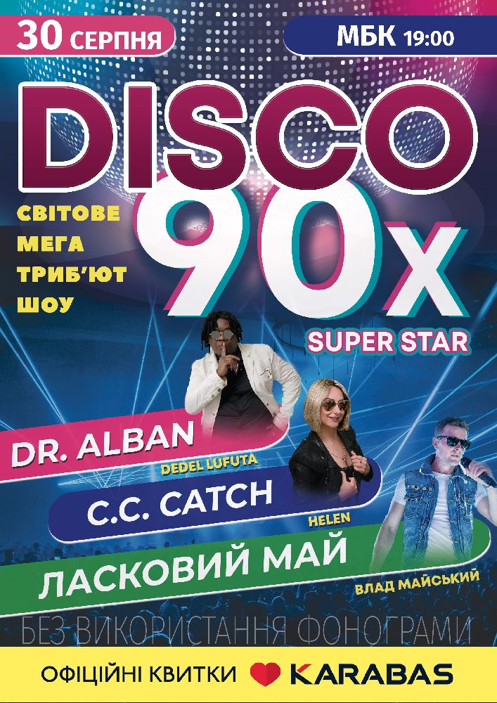 Купить билет на «DISCO SUPER STAR-90» - Ласковий май, Dr.Alban, C.C.Catch. Триб'ют шоу в Рівненський Міський Будинок Культури Новый зал