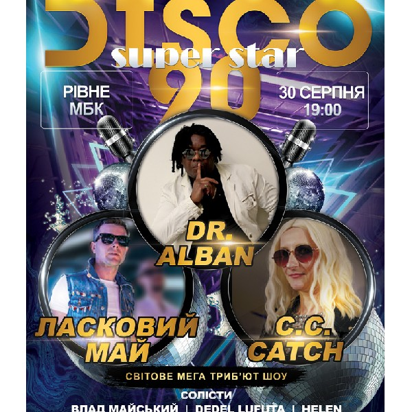 «DISCO SUPER STAR-90» - Ласковий май, Dr.Alban, C.C.Catch. Триб'ют шоу