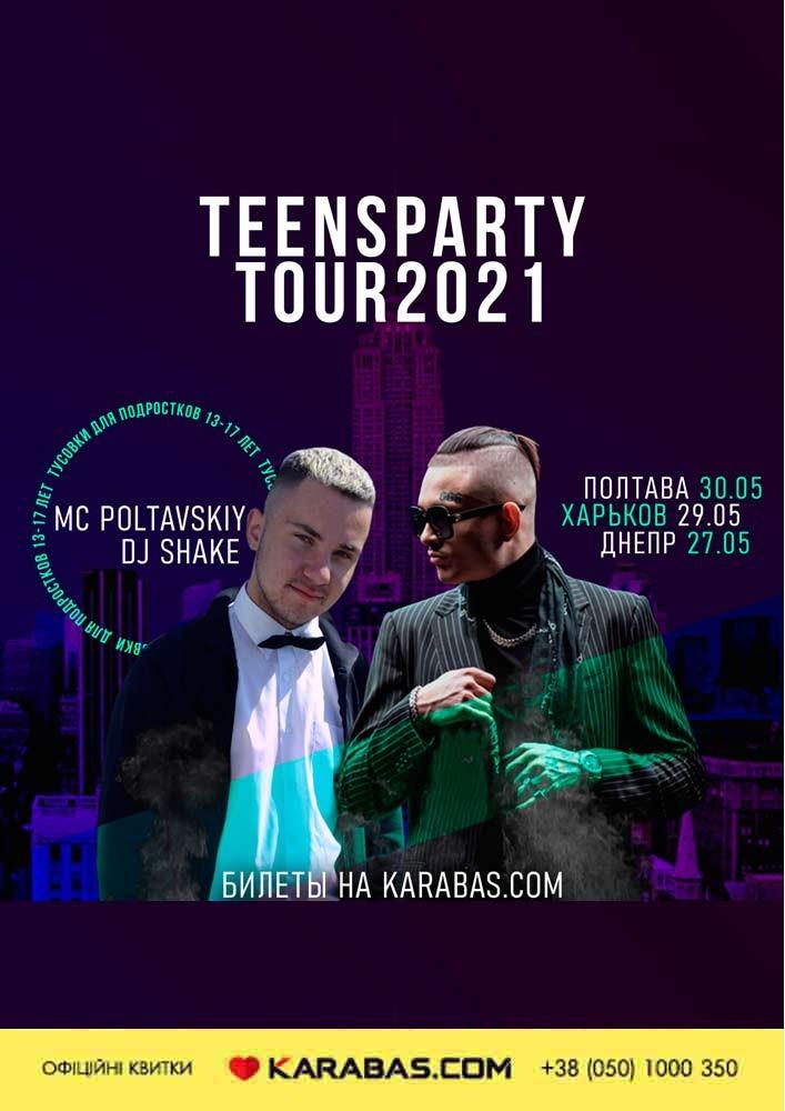 Купить билет на TEENS PARTY. TOUR 2021 в Villa Крокодила Onuka
