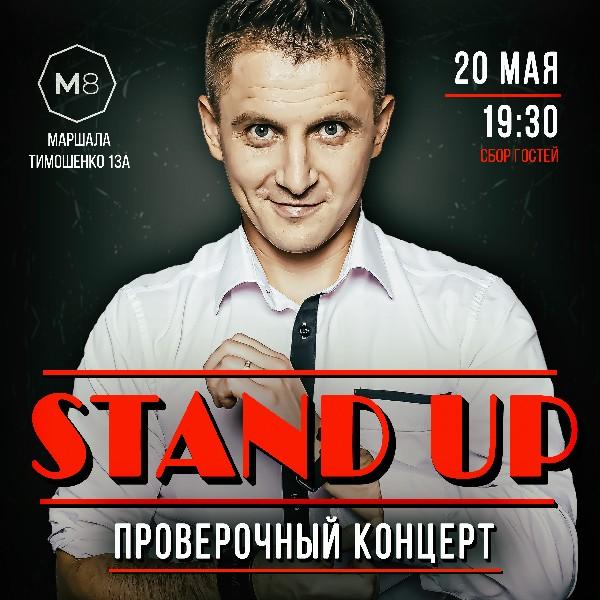 Stand Up   Проверочный концерт   Александр Железняк