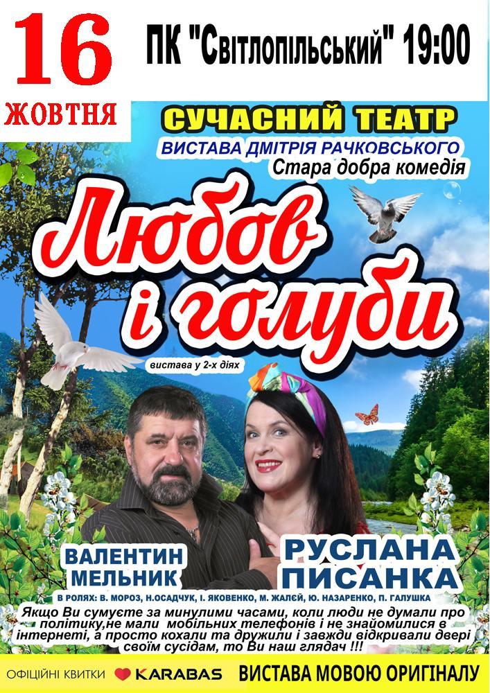 Купить билет на Любов і голуби: Любовь и голуби в ДК «Светлопольский» Центральный зал