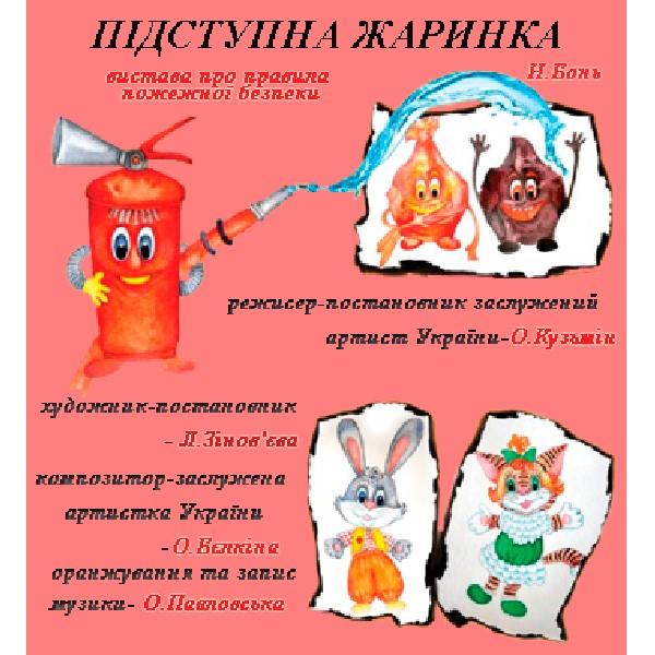 Підступна жаринка (Театр ляльок)
