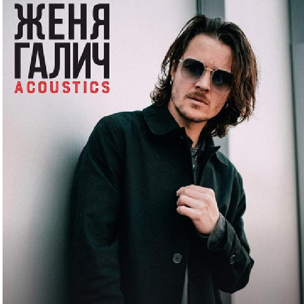 O.Torvald. ЖЕНЯ ГАЛИЧ. Acoustics