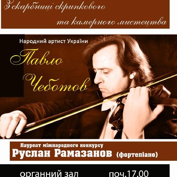 «З скарбниці скрипкового та камерного мистецтва»