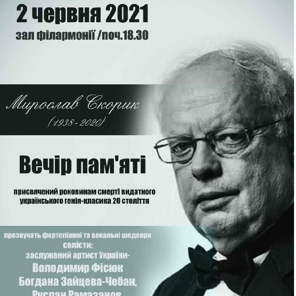 Мирослав Скорик - Вечір пам'яті
