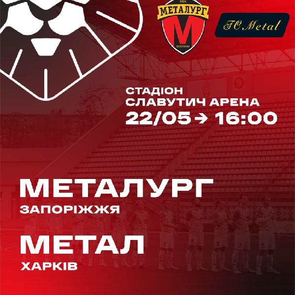 ГФК Металлург (Запорожье)  -  ФК Металл (Харьков)