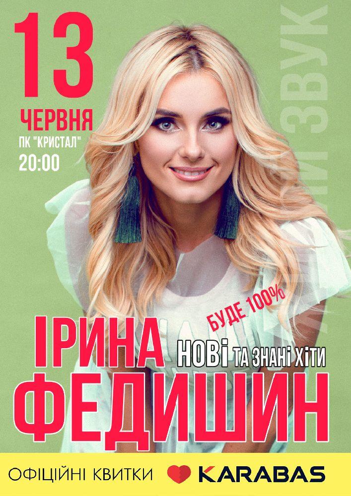 Купить билет на Ірина Федишин в Палац Культури Кристал Новый зал